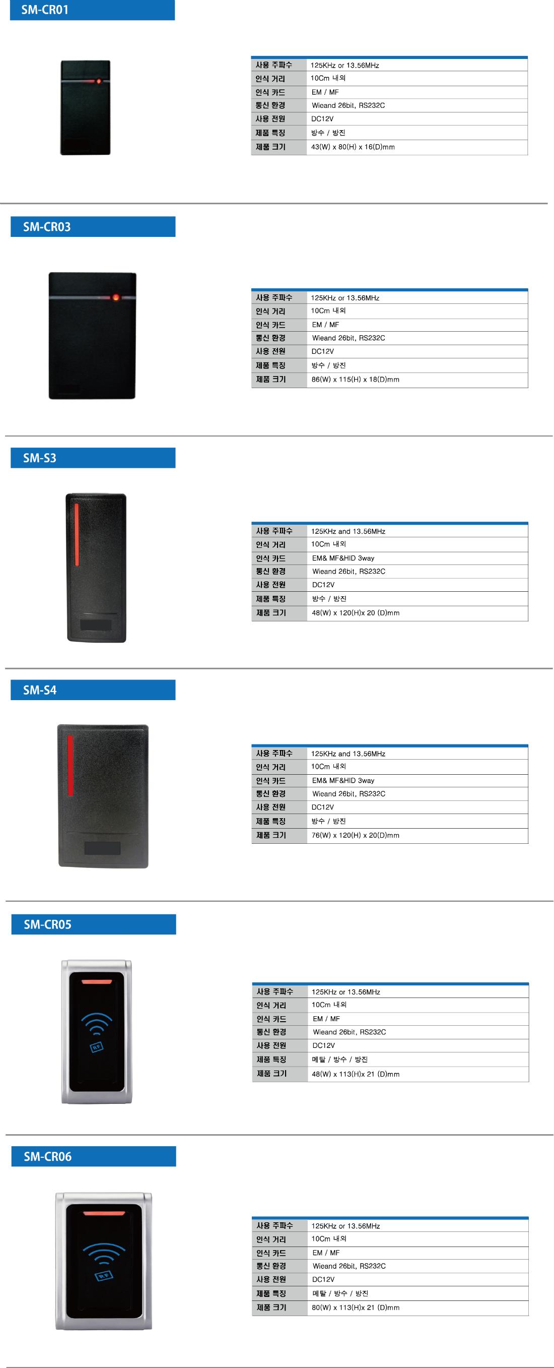 제품소개(통신형카드리더기).png